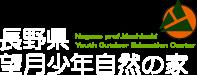長野県望月少年自然の家